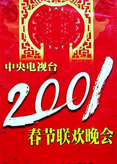 2001年中央电视台春节联欢晚会海报