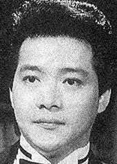 周绍栋 Shao Tung Chou