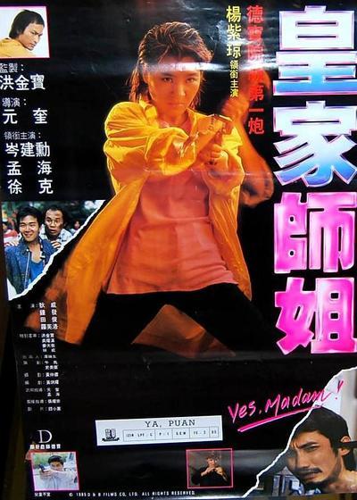 皇家师姐海报