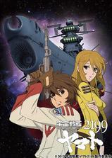 宇宙战舰大和号2199 (TV版)海报