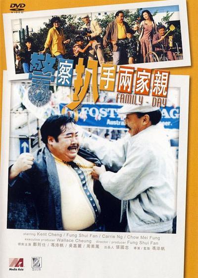 警察扒手两家亲海报
