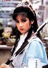 戚美珍 Jaime Mei Chun Chik