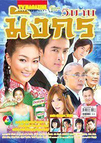 天庭龙宫海报