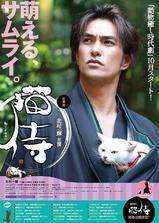 猫侍 第一季海报