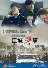江城警事海报