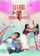 小明和他的小伙伴们 第二季海报
