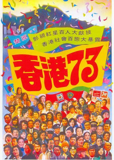 香港73海报