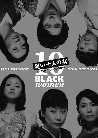 黑暗中的十个女人海报