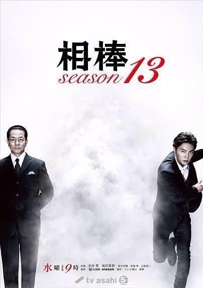 相棒 第13季