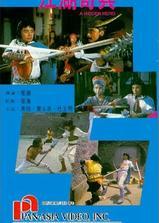 江湖奇兵海报