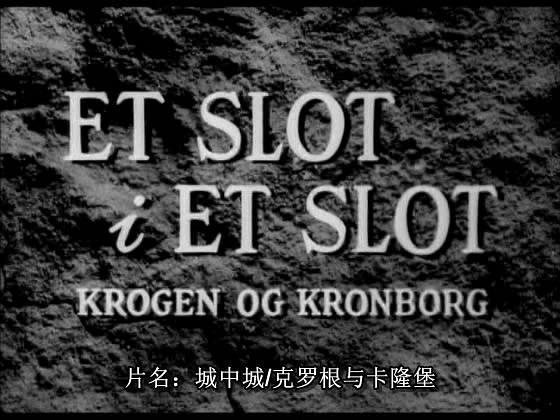 克罗根与卡隆堡