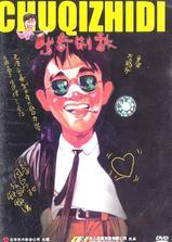 漫画威龙海报