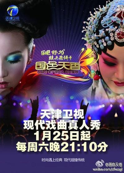 国色天香 第一季海报