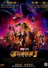 复仇者联盟3:无限战争海报