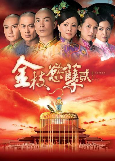 金枝欲孽2海报