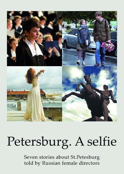 圣彼得堡,我爱你海报