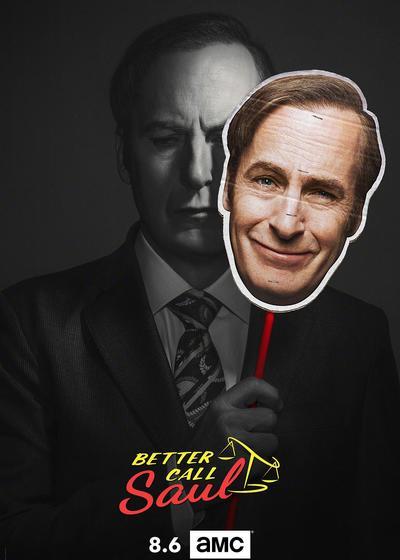 风骚律师 第四季海报