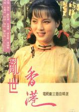 乱世香港海报