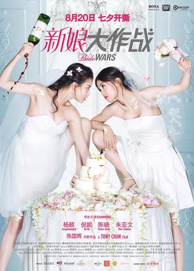 新娘大作战海报