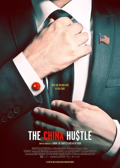 中国骗局海报