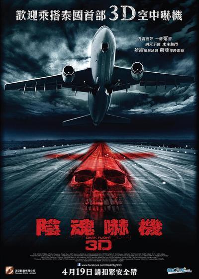 407航班海报
