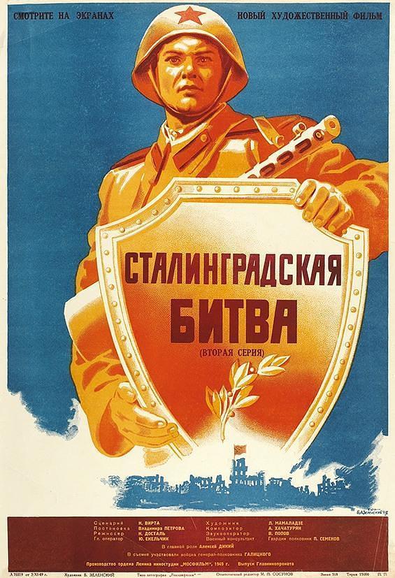 斯大林格勒战役