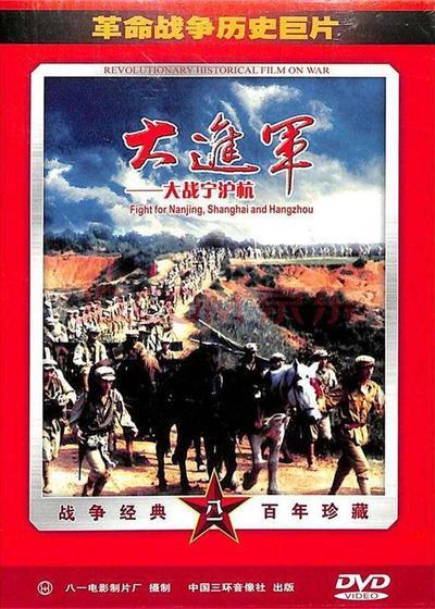 大进军——大战宁沪杭海报