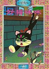 好猫咪咪海报