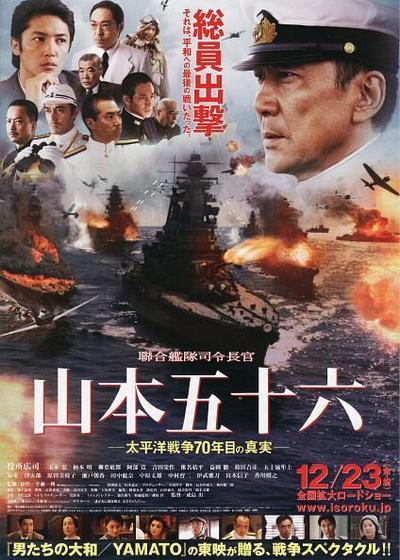 联合舰队司令长官:山本五十六海报