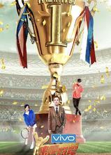 来吧冠军 第二季海报