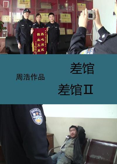 差馆Ⅱ海报