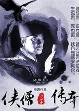 侠僧探案传奇之洛阳花会海报