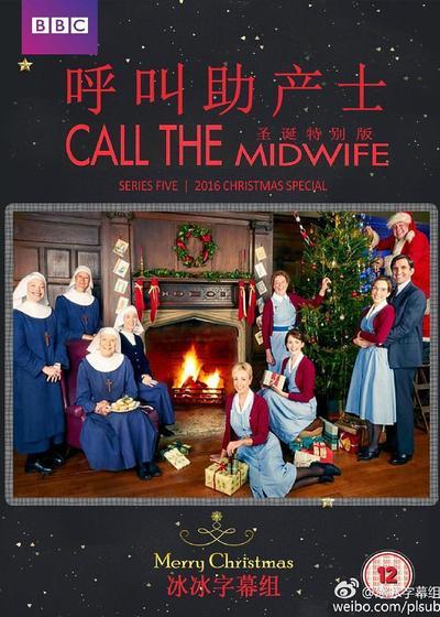 呼叫助产士:2016圣诞特别篇海报