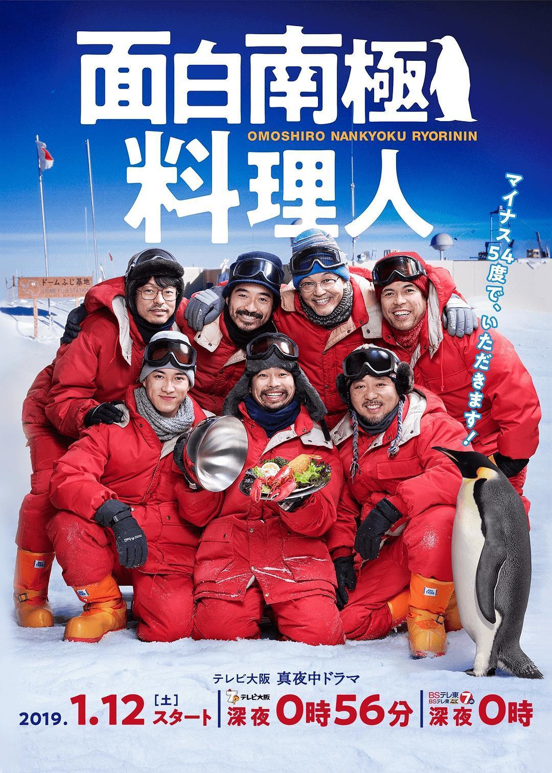 欢乐南极厨