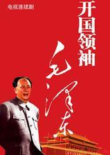 开国领袖毛泽东海报