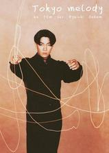 东京旋律:一部关于坂本龙一的电影海报