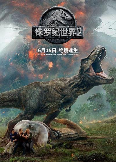 侏罗纪世界2海报