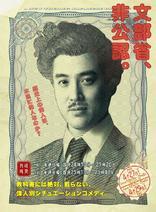 新解释 日本史