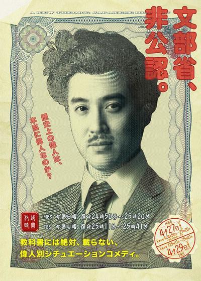新解释 日本史海报
