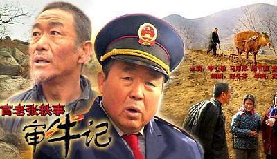 法官老张轶事之审牛记海报