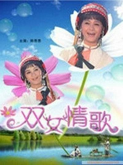 双女情歌海报