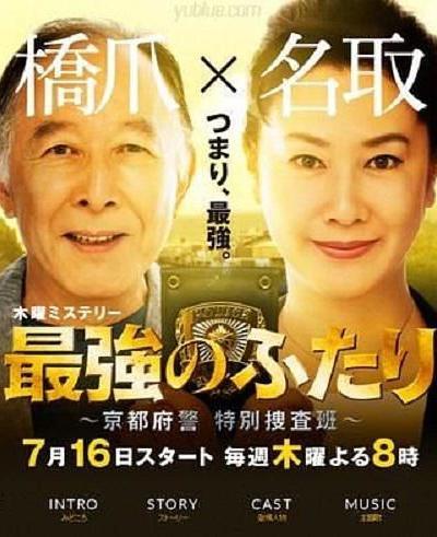 最强的两人:京都府警特别搜查班海报