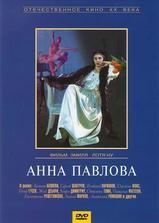 安娜·巴甫洛娃海报