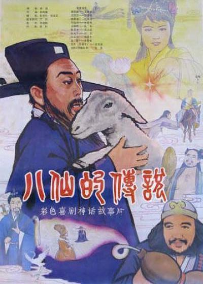八仙的传说海报