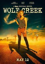 狼溪 第一季海报