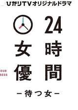 24時間女優 ~待つ女~海报