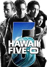 夏威夷特勤组 第四季海报