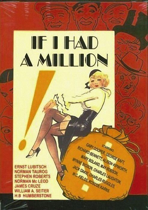 如果我有一百万