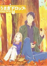 白兔糖 特典OVA海报