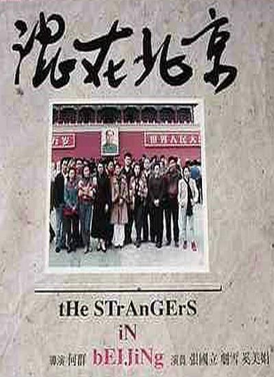 混在北京海报